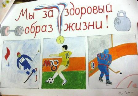 Конкурс рисунков здоровый образ жизни спорт