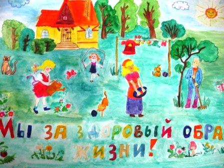 """Каникулы продолжаются, а в школе подведены итоги конкурса рисунков на тему  """"Мы выбираем здоровый образ жизни! """" ."""